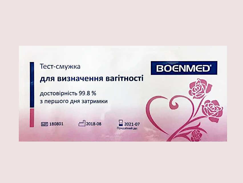 Тест на вагітність BOENMED